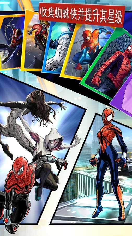 蜘蛛侠:极限截图2
