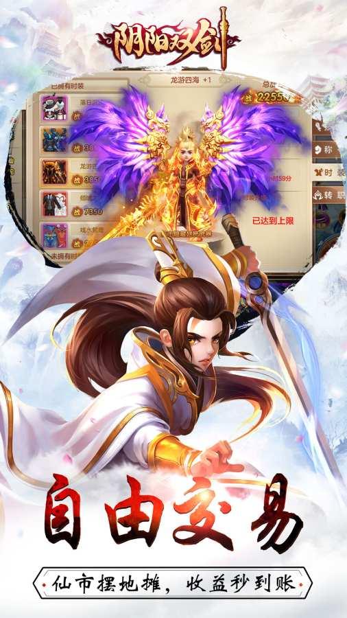 阴阳双剑截图4
