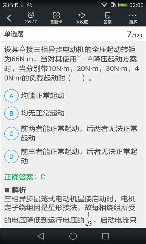 注册电气工程师题库截图2
