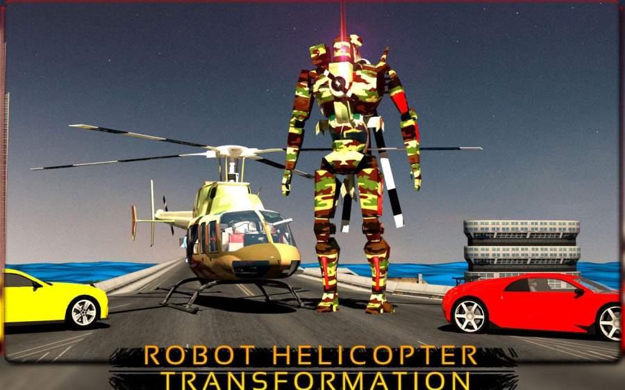 直升机机器人变换
