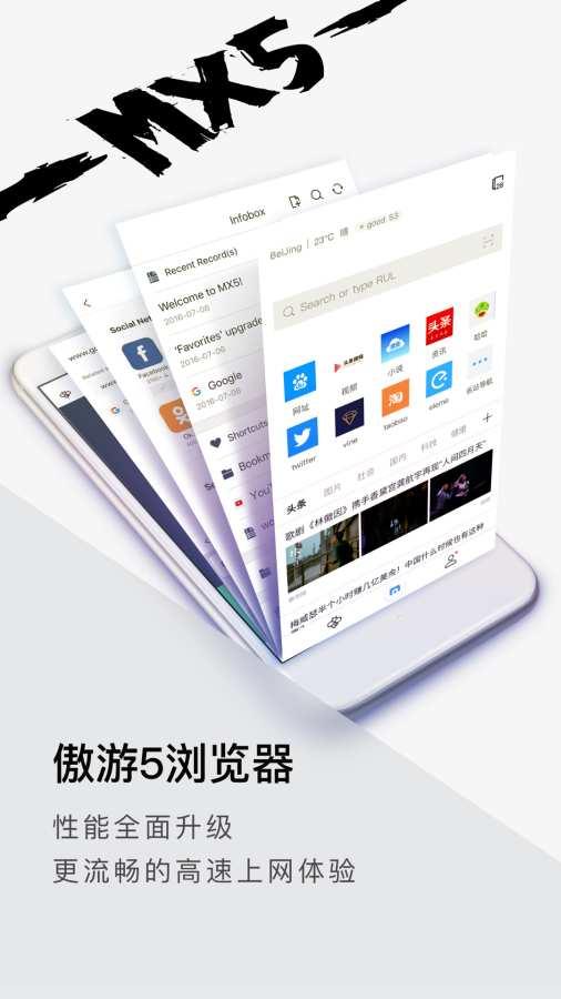 傲游5浏览器截图2