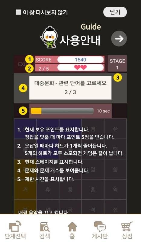 世宗韩语 词汇学习 - 初级·中级