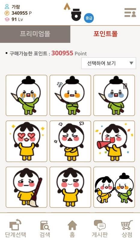 世宗韩语 词汇学习 - 初级·中级截图1
