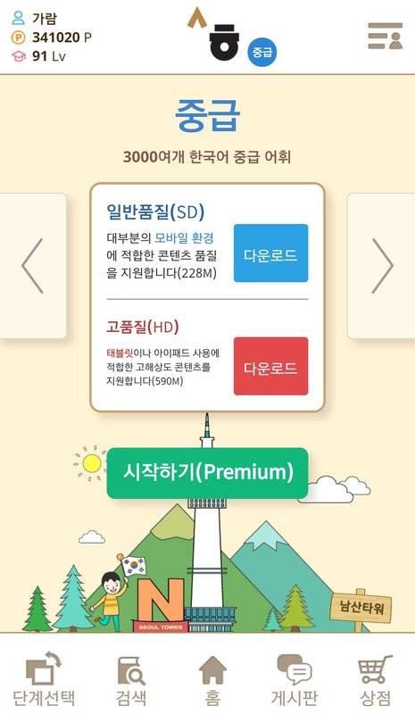 世宗韩语 词汇学习 - 初级·中级截图2