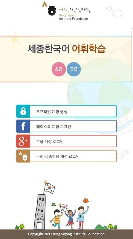 世宗韩语 词汇学习 - 初级·中级截图6