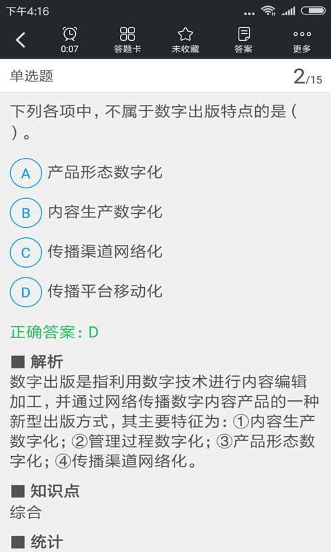 北京市数字编辑题库截图1