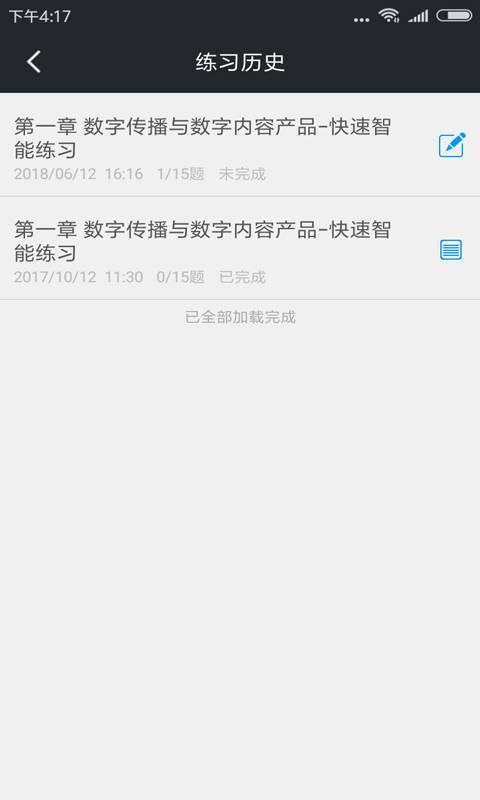 北京市数字编辑题库截图3