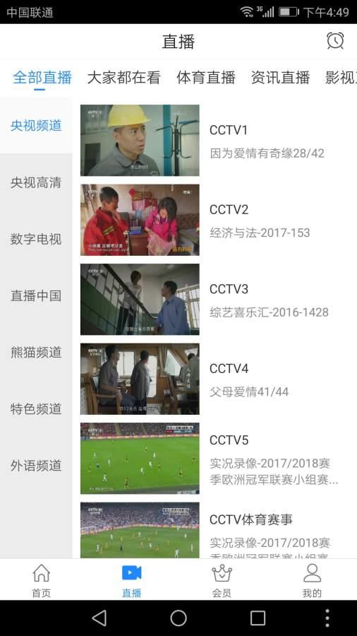 CCTV手机电视截图4