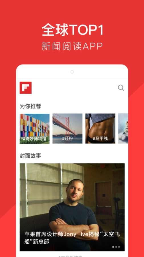 红板报新闻Flipboard