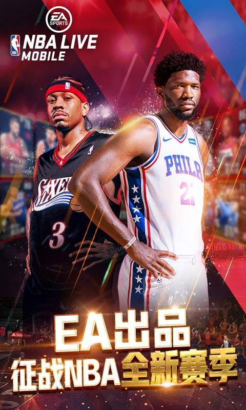 NBA LIVE截图0