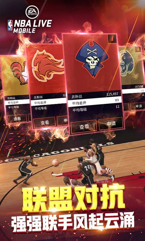 NBA LIVE截图4