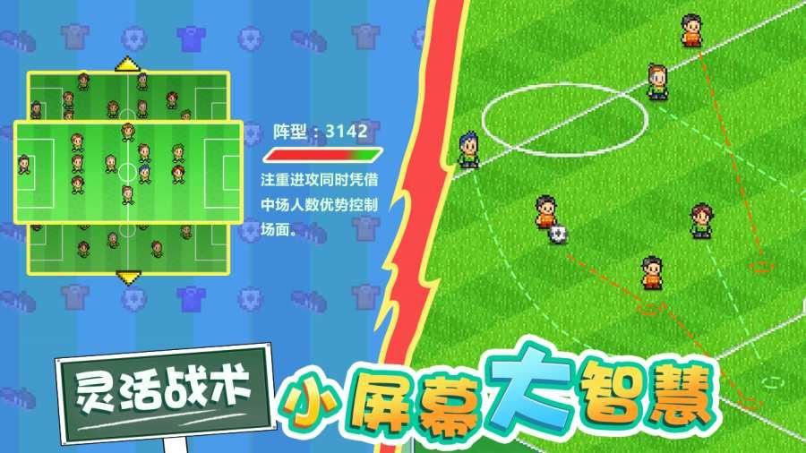 冠军足球物语2截图3