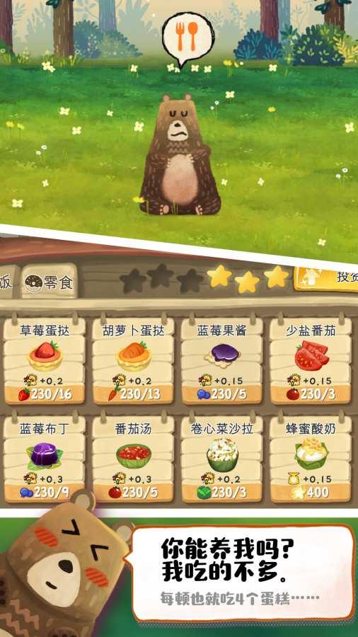 Q宠之森:动物花园截图0