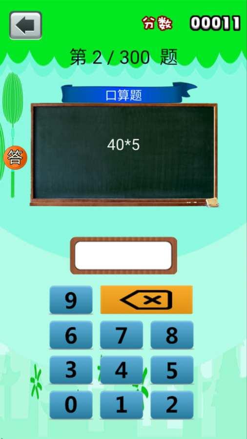 三年级数学作业截图1