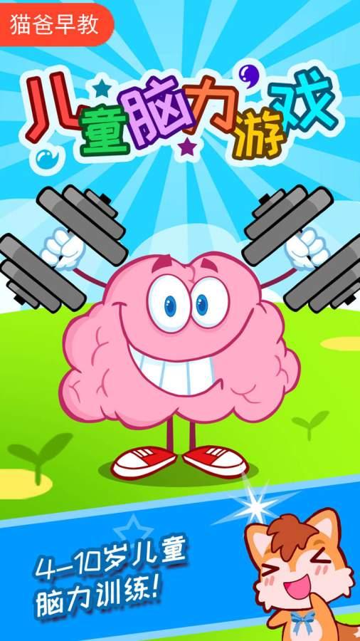 儿童脑力游戏