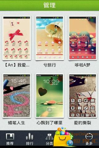 樱花少女主题桌面—魔秀截图3