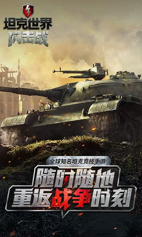 坦克世界闪击战截图0