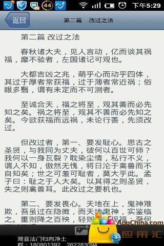 《了凡四训》原文+译文版 玩書籍App免費 玩APPs