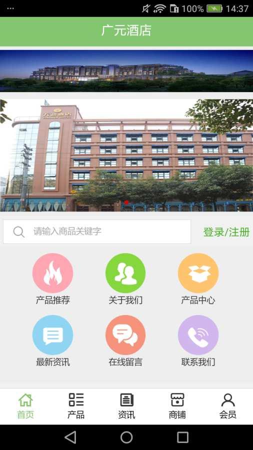 广元酒店截图0