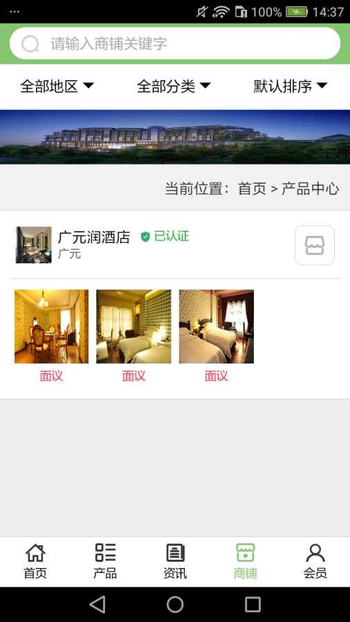 广元酒店截图1
