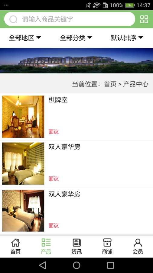 广元酒店截图3