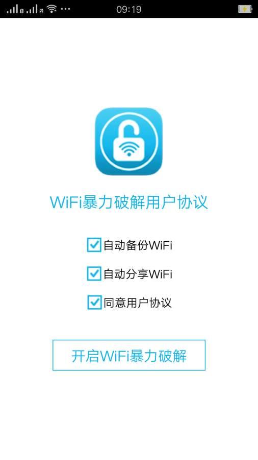 我的WiFi密码世界
