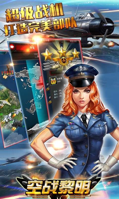 空战黎明截图3