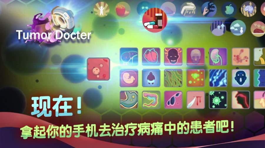 肿瘤医生截图1