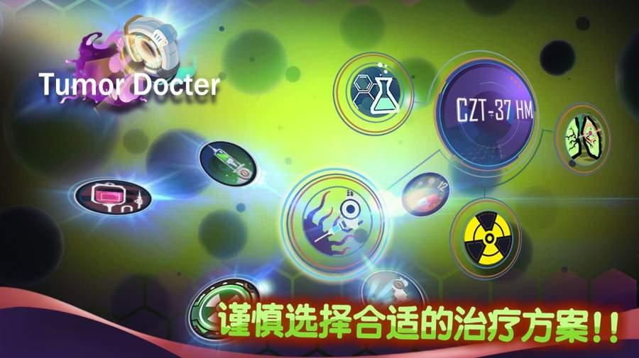 肿瘤医生截图2