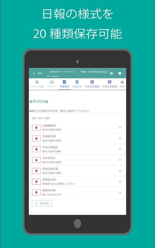 クラウド日報システム Nipo -業務日報に特化したグループウェア-