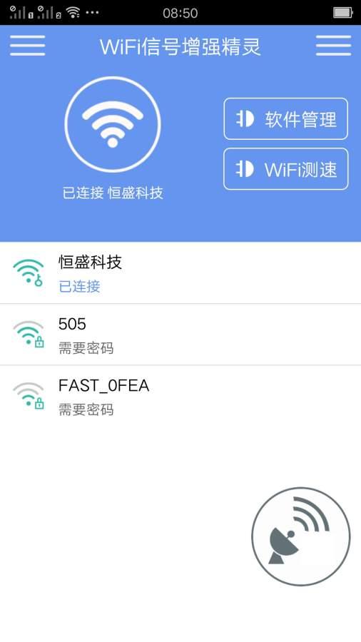 WiFi信号增强精灵截图1