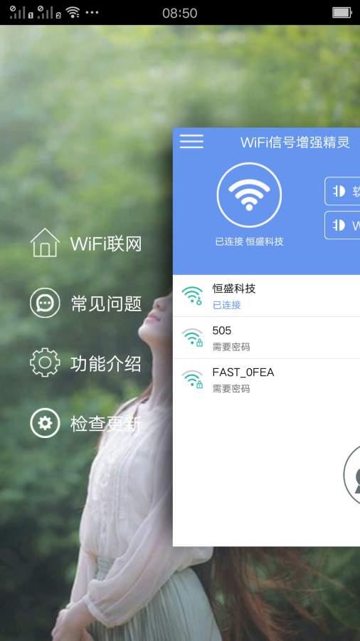 WiFi信号增强精灵截图2