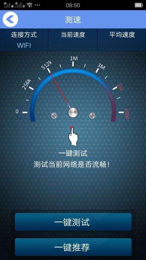 WiFi信号增强精灵截图3