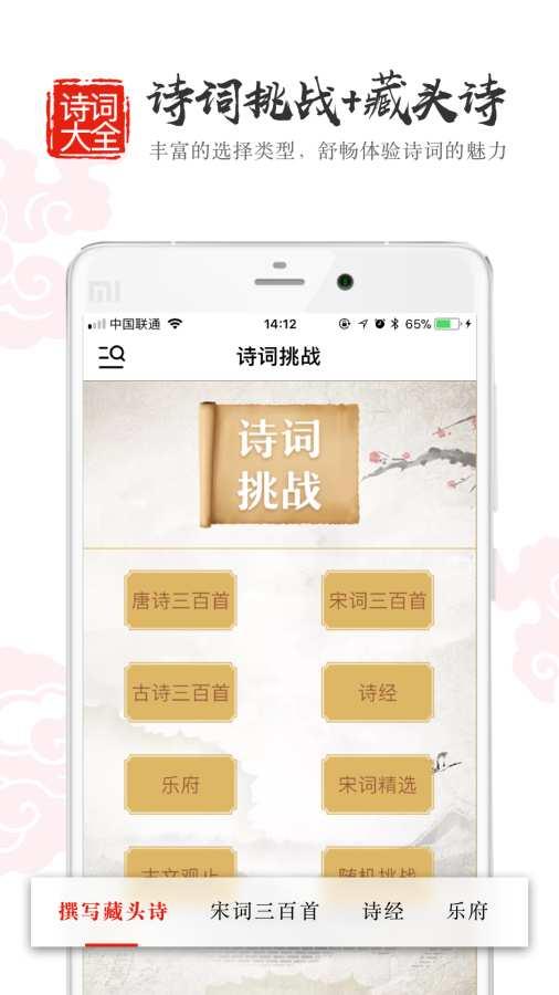 中国古诗词鉴赏截图2