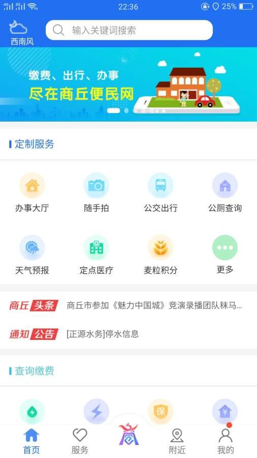 商丘便民网截图2