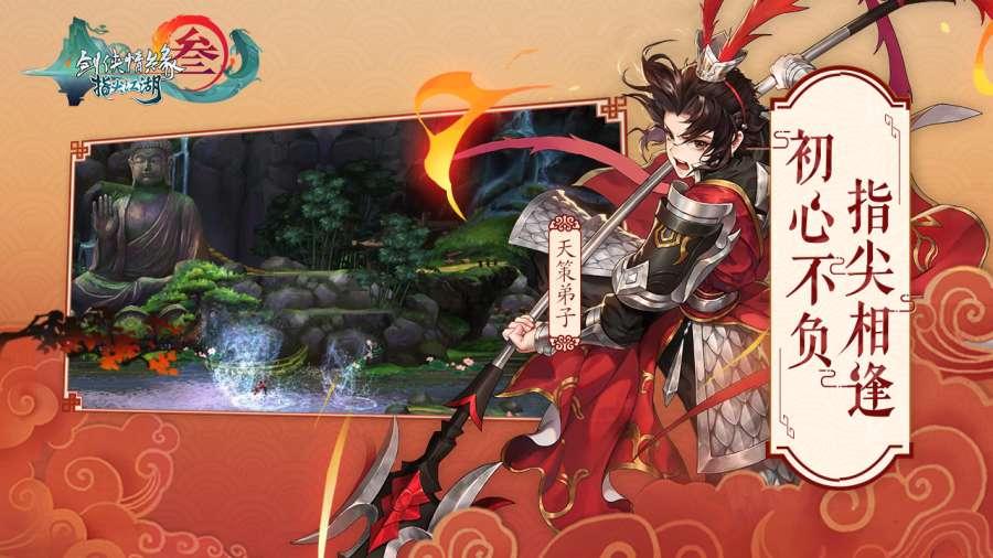 剑网3:指尖江湖截图4