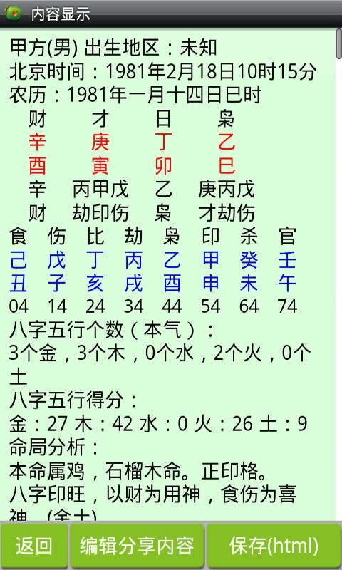 八字合婚截图4