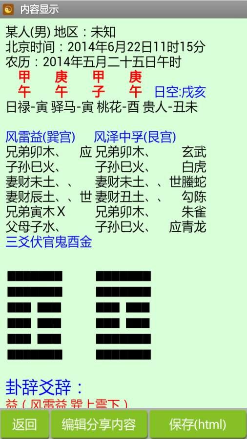 六爻排盘截图2