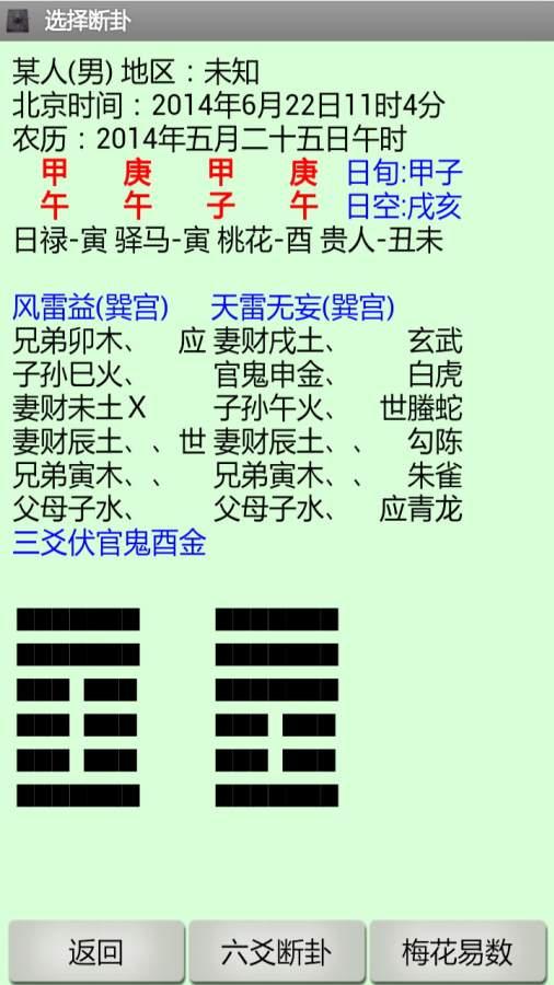六爻断卦截图3