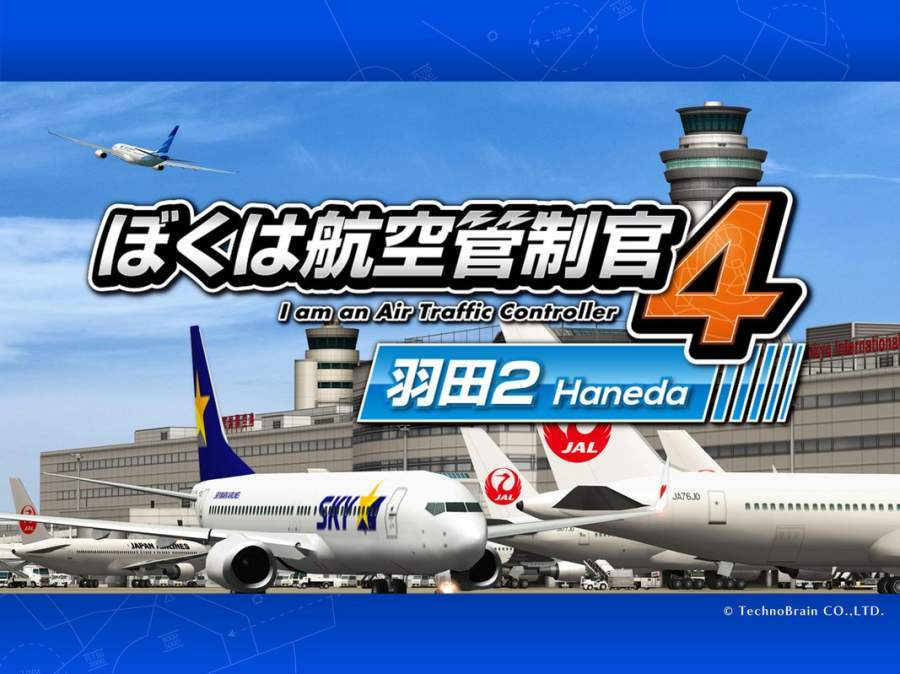 我是航空管制官4:羽田2截图3