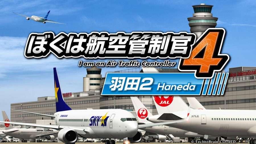我是航空管制官4:羽田2截图9