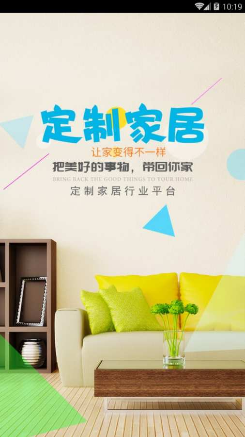 定制家居行业平台