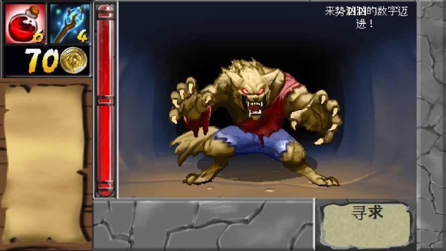 洞穴怪物截图1