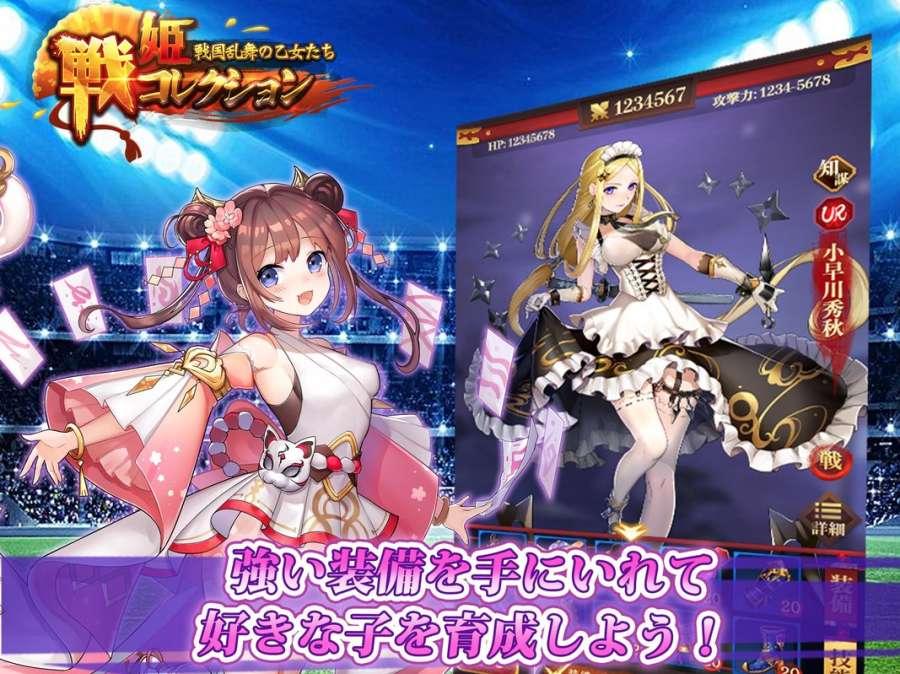 戦姫コレクション〜戦国乱舞の乙女たち〜截图0