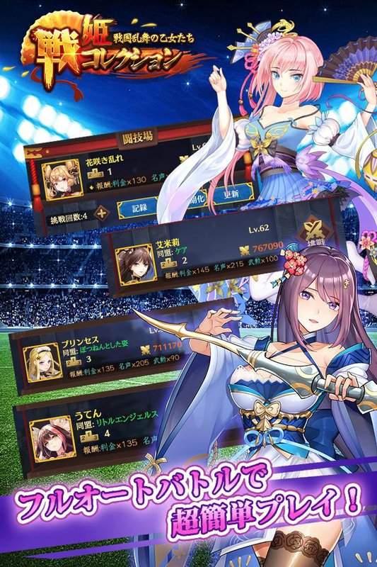 戦姫コレクション〜戦国乱舞の乙女たち〜截图3