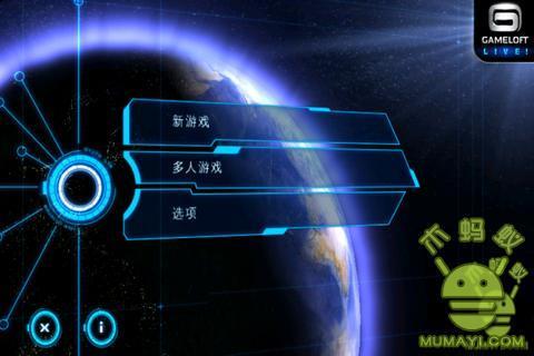 近地轨道防御截图4