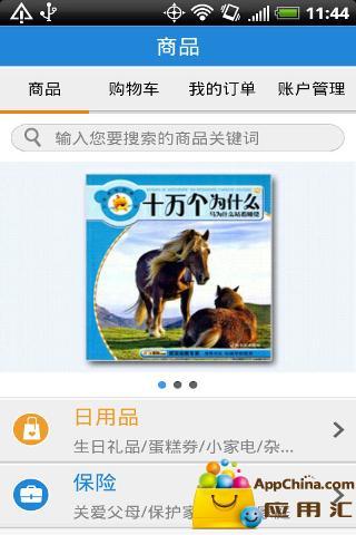【免費生活App】FESCO-APP點子