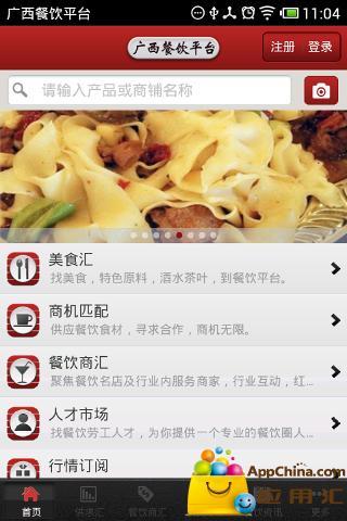 广西餐饮平台