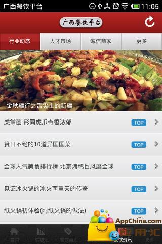 广西餐饮平台截图3