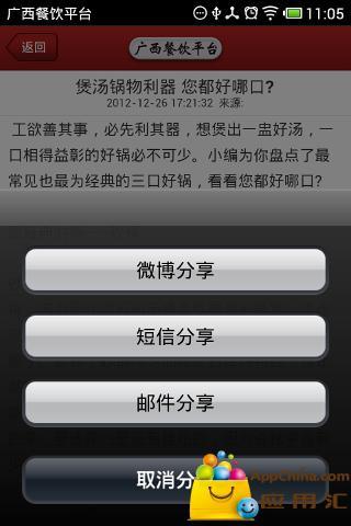 广西餐饮平台截图4